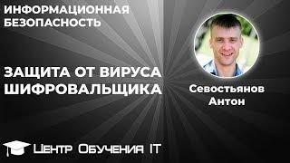 Защита от вируса шифровальщика (da vinci, enigma, vault, xtbl, cbf)<