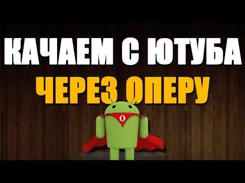 Как скачать видео с YouTube через Opera - Программы для андроид [© YOU2BER CHANNEL]
