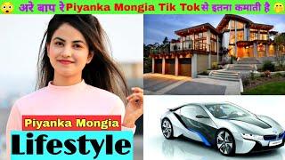Priyanka Mongia Lifestyle | Priyanka Mongia Biography | Piyanka Mongia Income, Boyfriend | Tik Tok