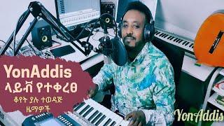Ethiopian Music :- YonAddis sing at Home Studio ! ዮን አዲስ ላይቭ የተቀረፀ ! ምርጥ ዜማዎች