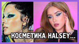 КОСМЕТИКА ХОЛЗИ HALSEY ABOUT FACE