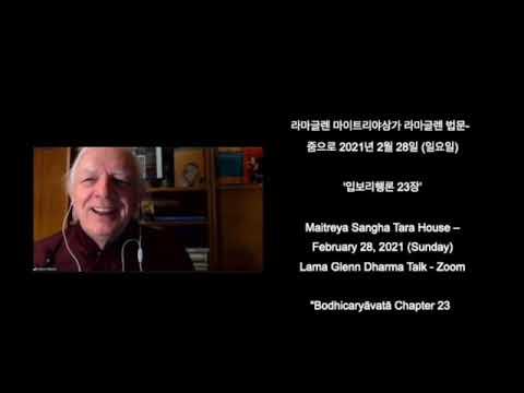 라마글렌님 법문- 입보리행론 23장