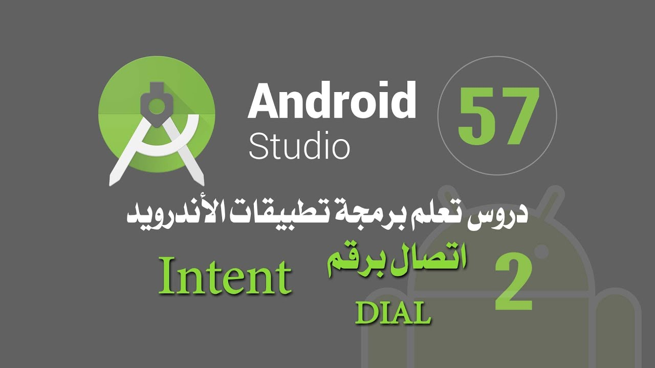 "o¯o±o³ 57 o§oaoµo§u"" o¨o±u'u… o§u†o¯o±uˆuŠo¯ o§o³oauˆo¯uŠuˆ android studio inten"