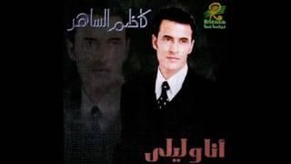 ألبوم أنا وليلى كاظم الساهر - mp3 مزماركو تحميل اغانى
