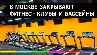 В Москве закрыли все фитнес-клубы, бассейны и аквапарки