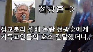 전광훈에 기독교인들의 호소 전달했더니.. (Jun Gw…