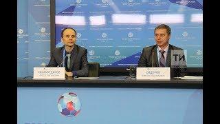 """Пресс-конференция """"Транспортная инфраструктура и логистика на ЧМ - 2018"""""""