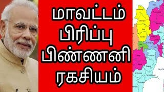 TAMILNADU |DISTRICTS |DIVIDING |SECRET |REVEALED