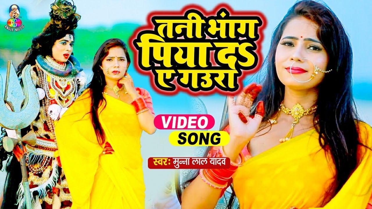 #Video | Tani Bhang Piya Da Ye Gaura | #Munna Lal Yadav | तनी भांग पिया दS ए गउरा | Bolbam Song 2021
