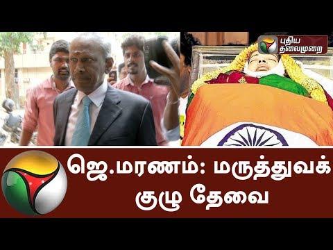 Jayalalitha Death Enquiry:  Arumugasamy Commission Plan To Seeking Medical Team