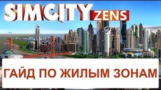 SimCity: Гайд по жилым зонам