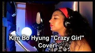 "Kim Bo Hyung ""Crazy Girl"" (내가 미친년이야) Cover Thumbnail"