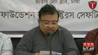 প্রস্তাবিত 'স্বাস্থ্যসেবা ও সুরক্ষা আইন ২০১৮' সংশোধনের দাবি | Somoy TV