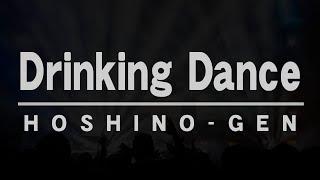 Drinking Dance/星野源(ハウスウェルネスフーズ「ウコンの力」CM曲) ドリンキングダンス