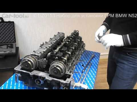CT-Z0153 НАБОР УСТАНОВКИ ГРМ BMW N52