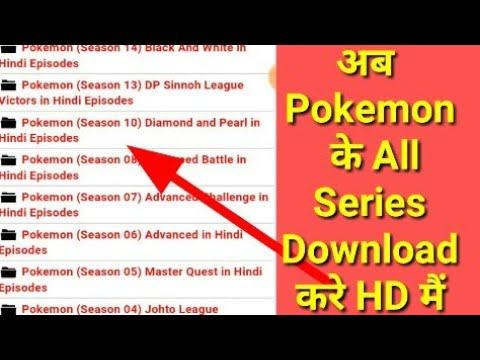 Download Pokemon All Season in HINDI HD Episodes Download    Pokemon new episodes Download