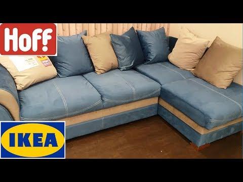 💖ЗИМНЯЯ РАСПРОДАЖА HOFF Хофф интереснее ИКЕА Ikea 💖Мебель, диваны, прихожие, гостиные январь 2019