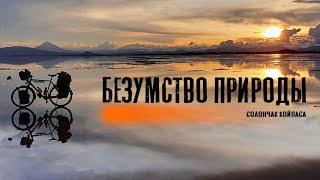 Боливийское гостеприимство | Солончак Койпаса | Путешествие по Южной Америке | #32