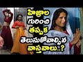 Interesting Facts About Hijras In Telugu | Transgenders Life Story | Ideal Tv Telugu