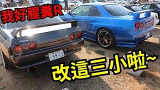 日本車聚不就這樣? 巧遇一狗票怪車出來曬太陽這樣 amazing japanese car meet old school vintage