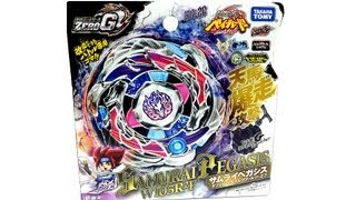 (CLOSED) Beyblade BBG26 Zero G Samurai Pegasis W105R²F Unboxing + Giveaway , Expires Jan 6th 2013
