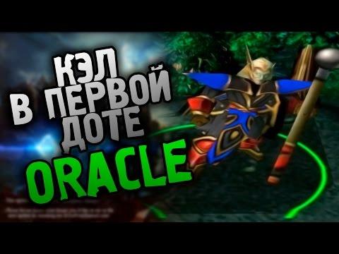 видео: Кэл в первой доте - oracle