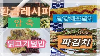 집밥& 달걀치즈말이&닭고기덮밥&파…