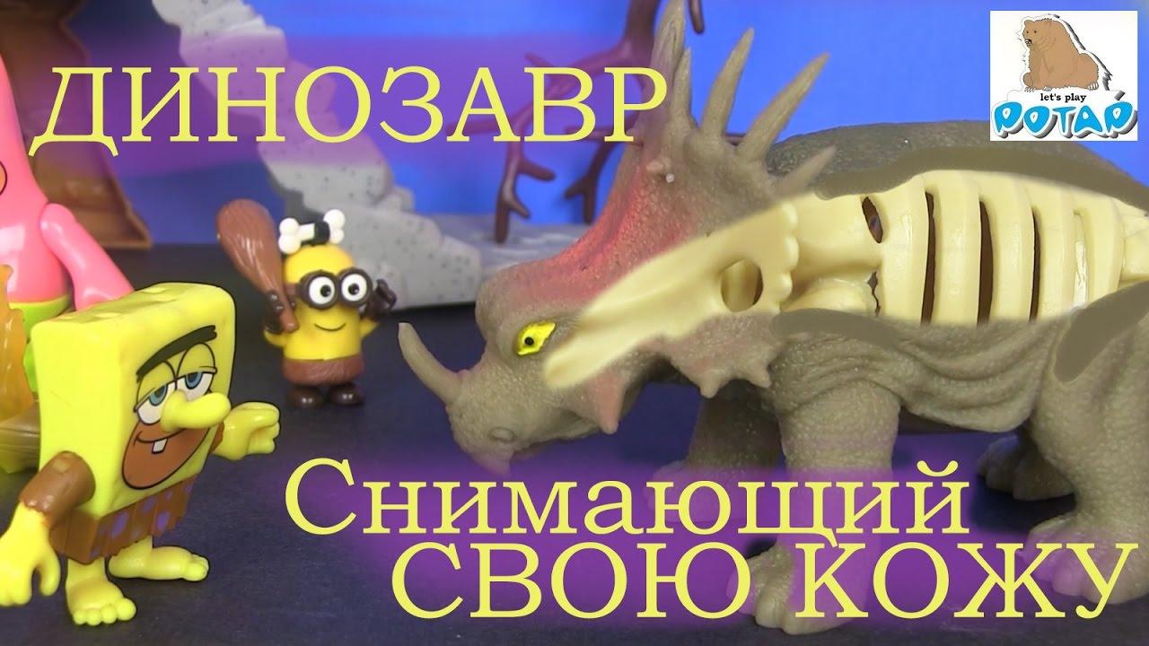 Динозавры с губка боб игры злой актер в бригаде