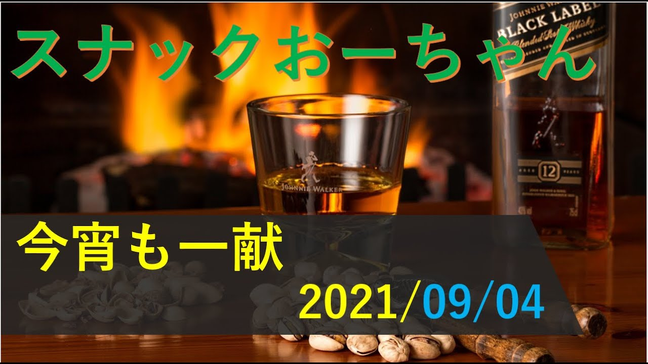 【🍻🥔🥒】元気ですかー!!!(^0^)ノシ #19 2021/09/04