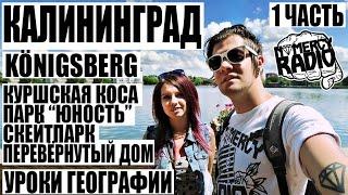 видео экскурсия на Куршскую Косу из Калининграда