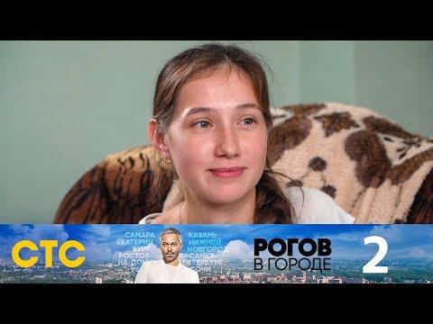 Рогов в городе | Выпуск 2 | Казань