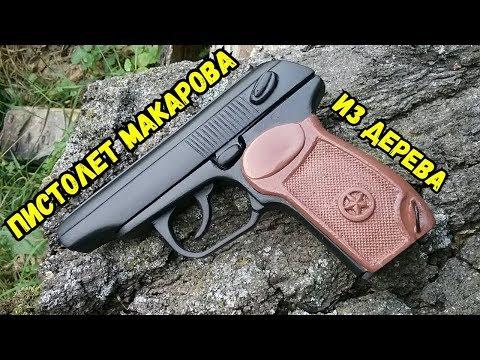 Как сделать Пистолет Макарова из дерева!