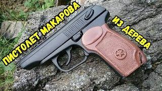 пистолет Макарова - Как сделать ПМ из дерева - Обзор конструктора T.A.R.G