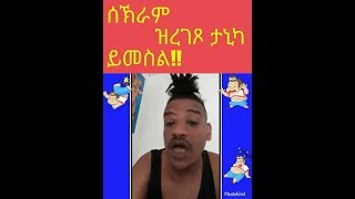 Eritrean new Funny comedy 2018 BY  Bokre Tesfay ሪኣሲ ድርሆ  ሳሓቅ ሞይተ