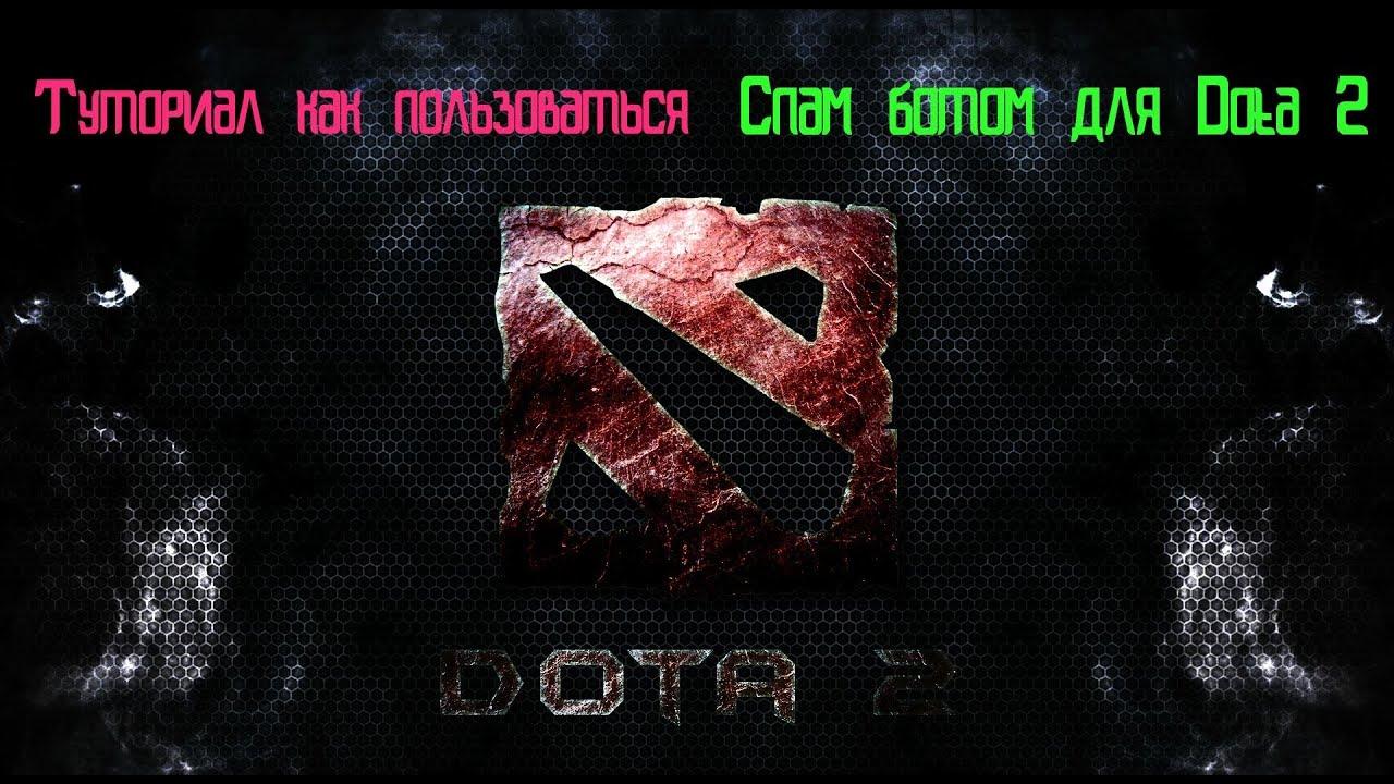 Спам-бот для Dota 2 by MeAL1Ty & PradiqTV - YouTube