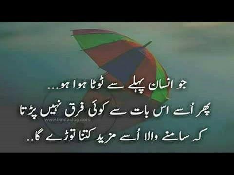 Beautiful quotes on love in urdu facebook