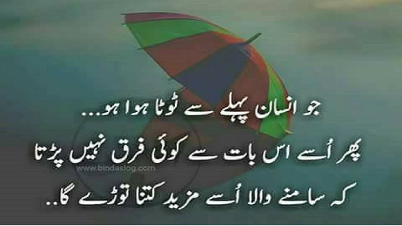 Best Collection Of Urdu Quotes Peyari Batein Achi Batain Youtube