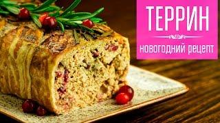 Рецепт праздничной закуски: ТЕРРИН. Новогоднее меню