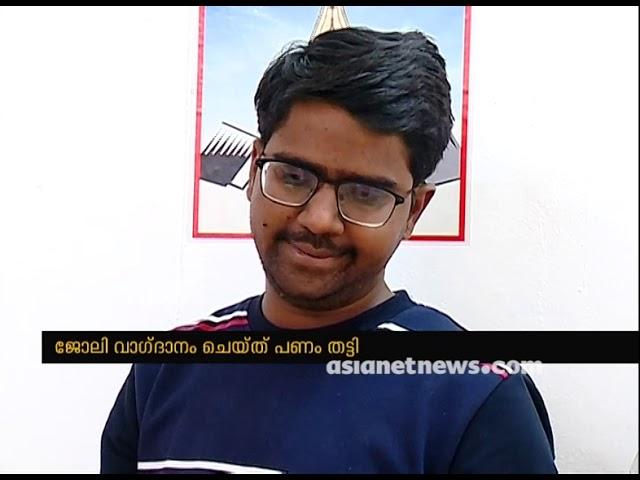 Job Scam; Thrissur native lost 1 lakh rupees   FIR 13 Dec 2018