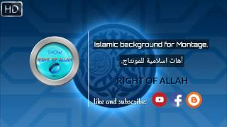 ISLAMIC BACKGROUND SOUNDS.آهات إسلامية مؤثرة