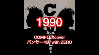 1990 COMPLEX coverパンサー450with ZERO