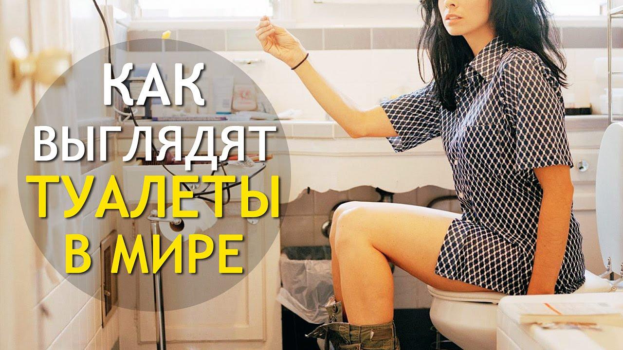 Женщина села в туалете
