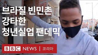 브라질 빈민촌 강타한 '청년실업 팬데믹' - BBC N…