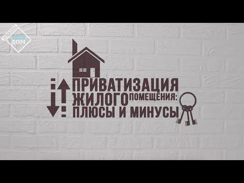 Приватизация жилого помещения   приватизировать   приватизация   помещения   квартиры   жилого   жилье   как