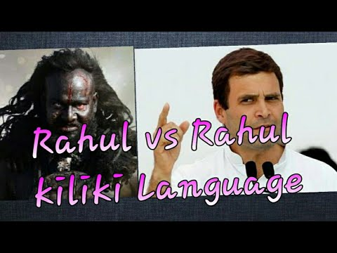 Rahul vs Bahubali Kalakeya