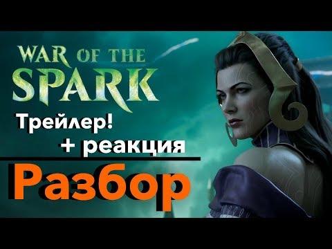 Война Искры - Трейлер на русском от WinCondition МТГ - MTG War Of The Spark Trailer Rus