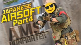 サバイバルゲーム4 (Japanese Airsoft: Part 4)