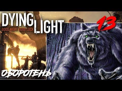 Dying Light ПРОХОЖДЕНИЕ С РУССКОЙ ОЗВУЧКОЙ #13 Оборотень