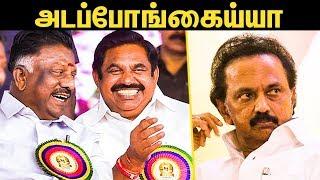 மறுபடியும் இவங்க ஆட்சிதான் !   By Election Tamilnadu   Lok Sabha Election Result 2019