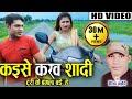 Virendra Chaturvedi | Minakshi Raut | Cg Song | Kaise Karaw Shadi Turi Ke Bangla Bade |Chhattisgarhi